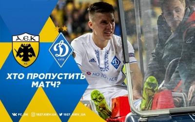 АЕК - «Динамо»: травми та дискваліфікації
