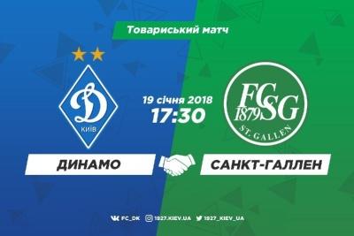 «Динамо» – «Санкт-Галлен». Все про матч