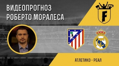 «Атлетіко» - «Реал»: відеопрогноз Роберто Моралеса