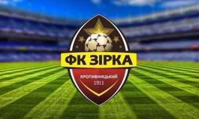 Офіційно. «Зірка» знялася з чемпіонату першої ліги