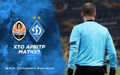 Стали відомі суддівські призначення на матч «Шахтар» - «Динамо»