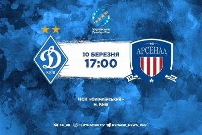 «Динамо» - «Арсенал-Київ»: орієнтовні склади