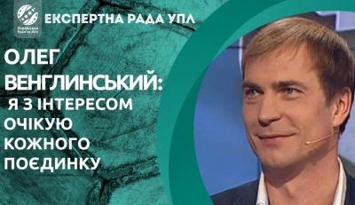 Олег Венглинський: «Я з інтересом очікую кожного поєдинку»