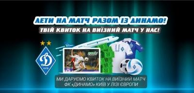 Лети на матч Ліги Європи разом із «Динамо»
