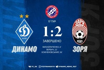 «Зоря» перемогла «Динамо» на його полі
