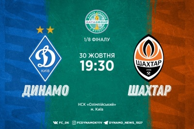 «Динамо» - «Шахтар»: орієнтовні склади команд
