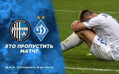 «Олімпік» - «Динамо»: травми та дискваліфікації