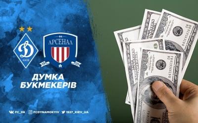 «Динамо» - «Арсенал-Київ»: прогноз букмекерів