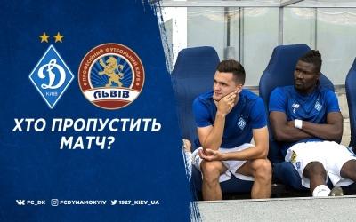 «Динамо» - «Львів»: травми та дискваліфікації