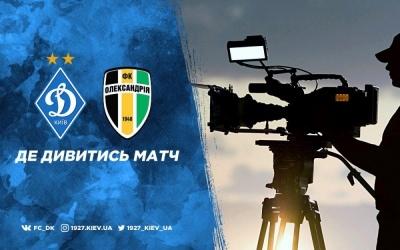 «Динамо» - «Олександрія»: про трансляцію матчу