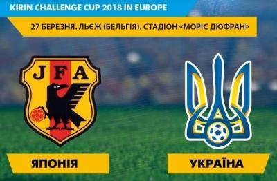 Україна – Японія: стали відомі дата та місце проведення матчу