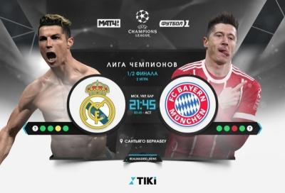«Реал» - «Баварія»: стартові склади на матч-відповідь 1/2 фіналу ЛЧ