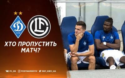 «Динамо» - «Лугано»: травми та дискваліфікації