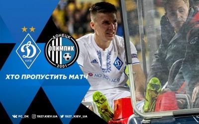 «Динамо» - «Олімпік»: травми та дискваліфікації
