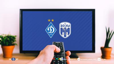 «Динамо» - «Десна»: про трансляцію матчу