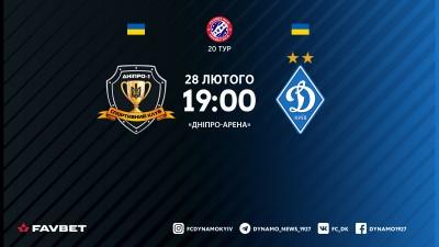 «Дніпро-1» – «Динамо»: стартові склади. ОНЛАЙН, ТЕКСТ