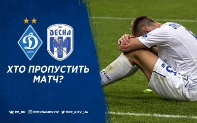 «Динамо» - «Десна»: травми та дискваліфікації