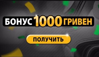 Отримай бонус у розмірі 1000 гривень від букмекерської контори Zirkabet