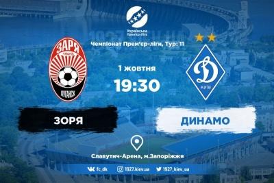 Букмекери оцінили шанси команд в матчі «Зоря» - «Динамо»