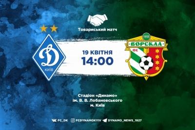 Завтра «Динамо» проведе спаринг із «Ворсклою» на стадіоні ім. Лобановського