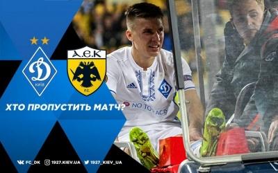 «Динамо» - АЕК: травми та дискваліфікації