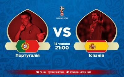 Португалія – Іспанія: прогноз на матч Чемпіонату Світу-2018