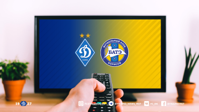 «Динамо» - БАТЕ: трансляція матчу