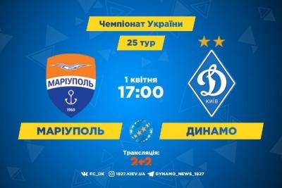 «Маріуполь» – «Динамо». Все про матч