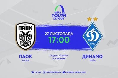 ПАОК – «Динамо»: стартові склади на матч Юнацької ліги УЄФА. ОНЛАЙН
