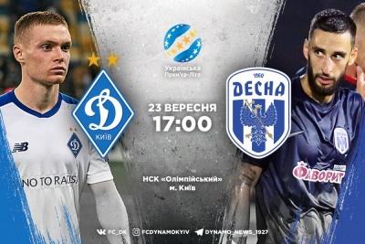 «Динамо» - «Десна»: останні новини перед грою