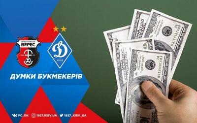 «Верес» - «Динамо»: прогноз букмекерів
