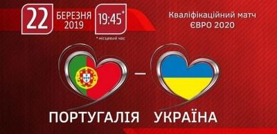 Квитки у продажу: підтримай збірну України в Лісабоні в матчі відбору до Євро-2020 із Португалією!