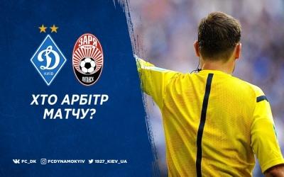 Анатолій Абдула — головний арбітр матчу між «Динамо» та «Зорею»
