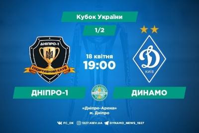 «Дніпро-1» - «Динамо»: орієнтовні склади