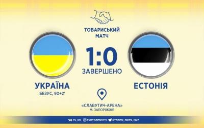 Гол Безуса приносить збірній України перемогу над естонцями