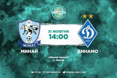 «Минай» – «Динамо» Київ. Прогноз і ставка Вадима Скічка
