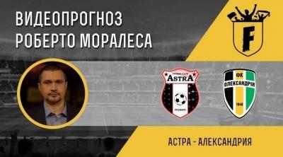 «Астра» - «Олександрія»: відеопрогноз Роберто Моралеса