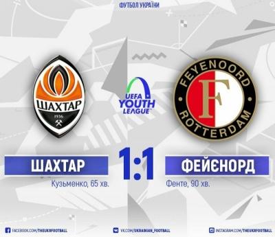 «Шахтар U-19» відстояв перше очко в Юнацькій лізі чемпіонів