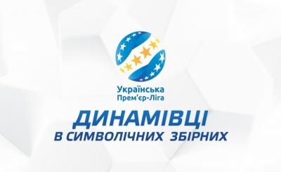 Вісім футболістів «Динамо» та Хацкевич потрапили у символічні збірні 13 туру