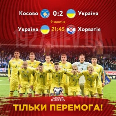 Україна - Хорватія: про трансляцію матчу