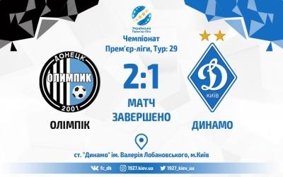 «Біло-сині» «привітали» своїх уболівальників: «Олімпік» 2:1 «Динамо»