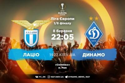 «Лаціо» – «Динамо»: останні новини перед грою