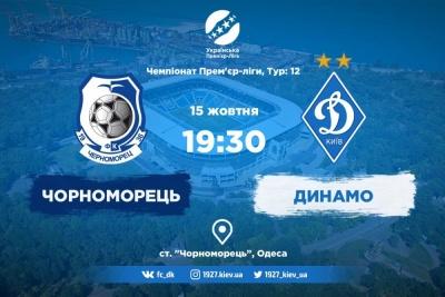 Букмекери оцінили шанси команд на перемогу в матчі «Чорноморець» - «Динамо»