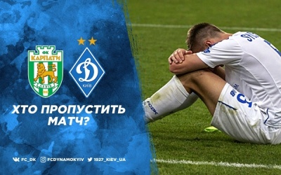«Карпати» - «Динамо»: травми та дискваліфікації