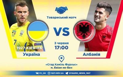 Україна – Албанія. Все про матч
