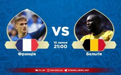 Франція – Бельгія. Прогноз і ставка Віктора Вацка