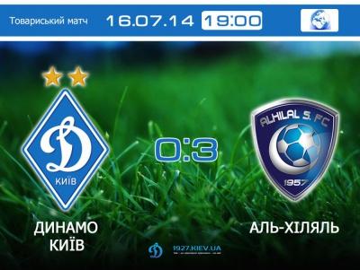 «Динамо» - «Аль Хіляль»: 0:3. ВІДЕО, ФОТО