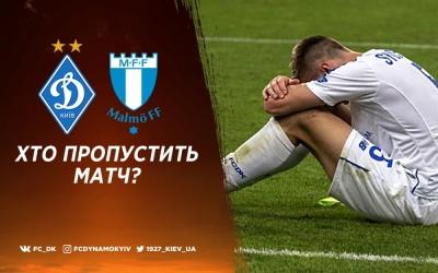 «Динамо» - «Мальме»: травми та дискваліфікації