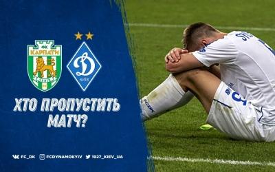 «Карпати» - «Динамо»: хто пропустить матч?