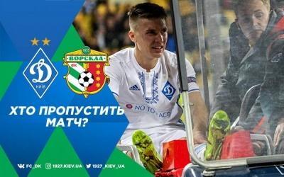 «Динамо» - «Ворскла»: травми та дискваліфікації